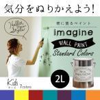 ペンキ 水性塗料 送料無料 イマジン ウォール ペイント 2L 水性塗料  Kids Color(壁・天井専用)(約12〜14平米使用可能)