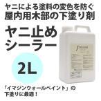 ヤニ止めシーラー/ターナー 2L メーカー直送商品