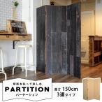 パーテーション 木製 パーティション 高さ150cm 3連タイプ(間仕切り、ついたて、目隠し、仕切り壁に)