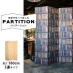 パーテーション 木製 パーティション 高さ180cm 3連タイプ(間仕切り、ついたて、目隠し、仕切り壁に)