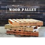 パレット 木製 組み立て済 100cm×100cm 木製パレット 英文字入り (ベッド・ラック・棚・間仕切り等、インテリアに)  ウッドパレット