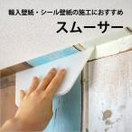 壁紙 施工道具 道具 スムーサー