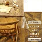 テーブルクロス 透明 デスクマット (1m単位切り売り) 巾120cm 厚み0.18mm