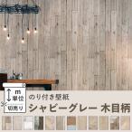 壁紙 のり付き 木目調 シャビー グレー ウッド ペイント 壁紙 張り替え 壁紙の上から貼る壁紙 m単位販売