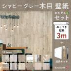 壁紙 生のり付 木目柄 白 シャビ― 壁紙の上から貼れる クロス お試しセット 壁紙3m 施工道具 貼り方マニュアル付き 初心者 おすすめ