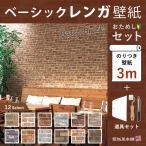 壁紙 レンガ柄 生のり付 壁紙の上から貼れる クロス セット 壁紙3m 施工道具 貼り方マニュアル付き