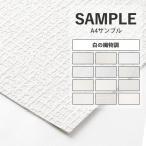 壁紙 サンプル 白の 織物調 おすすめ 12品番 A4サイズ 補修 無地  ホワイト