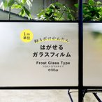 はがせる ガラスフィルム 吸着タイプ 窓 目隠し シート フロストガラスタイプ 1m単位で切り売り