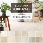 [大人気クッションフロア!おすすめの白い木目を集めてみました!(1m単位)]トイレ や 洗面所 玄関 の 床 にぴったりの シート