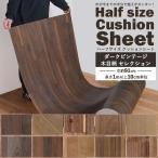 クッションフロア 木目 クッションシート ハーフサイズ 巾約91cm × m単位 ダーク ビンテージ リメイク フローリング 住宅用