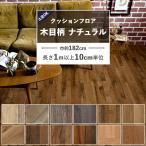 クッションフロア おすすめのビンテージウッド柄 (1m単位)トイレや洗面所 玄関 の 床 にぴったりのシート 床 リフォーム 床材