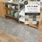 キッチンマット 拭ける 撥水 おしゃれ チェック 白 ハニカム コンクリート チェッカープレート 約270cm×60cm