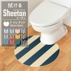 拭ける ストライプ トイレマット サークルタイプ Sheetan シータン 60cm × 55cm