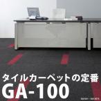 送料無料(一部地域除く) タイルカーペットGA-100東リ 20枚以上4枚単位でご注文下さい