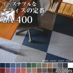 タイルカーペット GA-400 GA400 送料無料(一部地域除く) 東リ 20枚以上4枚単位でご注文下さい 床 リフォーム 床材 絨毯 じゅうたん