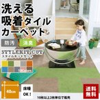 スタイルキット カット(STYLE KIT CUT) 洗える吸着タイルカーペット 送料無料 サンゲツ(10枚以上2枚単位で販売)STYLEKIT 床 リフォーム 絨毯 じゅうたん