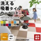 スタイルキット ループ(STYLE KIT LOOP)洗える吸着タイルカーペット 送料無料 サンゲツ(1品番、10枚以上2枚単位で販売) 床 リフォーム 絨毯 じゅうたん