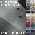 スミノエ タイルカーペット 50×50 送料無料 PX-3000 防炎、制電 1ケース20枚単位でご注文下さい 床 リフォーム 床材 絨毯 じゅうたん