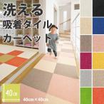 洗えるタイルカーペット 吸着式 ペット・床暖房対応 東リ ファブリックフロア スマイフィール アタック260 床 リフォーム 絨毯 じゅうたん
