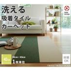 洗える・吸着式・床暖房対応 送料無料  東リ ファブリックフロア スマイフィール アタック350 金額は1枚の金額です 床 リフォーム 絨毯 じゅうたん