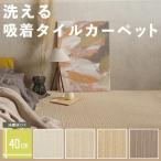 洗えるタイルカーペット 吸着式 ・床暖房対応 東リ ファブリックフロア スマイフィール アタック950