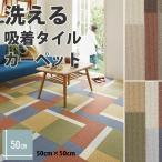 洗えるタイルカーペット 吸着式 ペット・床暖房対応 東リ ファブリックフロア スマイフィール スクエア2900 床 リフォーム 床材 絨毯 じゅうたん