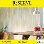 【生のり付き壁紙】 木目調 サンゲツRE2622  (別品番)FE4149 (旧品番)RE7452,FE9299