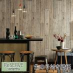 【生のり付き壁紙】 木目調 北欧 サンゲツ RE2628 (別品番)FE4156 (旧品番)RE7455