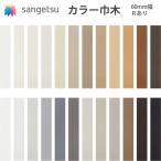 【サンゲツ】 カラー巾木(Rあり) 1ケース(20枚入り) 60mm×915mm
