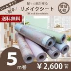 【送料無料】[輸入壁紙]◆プチリフォーム DIY◆