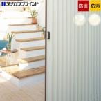 アコーディオンカーテン オーダー タチカワブラインド メイト ガーデン 激安特価__ac-tachikawa