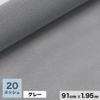 ショッピング網戸 網戸 網戸の網 ペットディフェンス 20メッシュ相当 910mm巾×長さ1950mm グレー__ami_petdefense