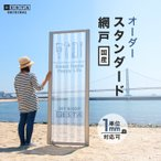 網戸 RESTAオリジナル オーダー 2,840円〜__amido