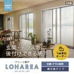 網戸 プリーツ網戸 LOHAREA 網交換可能タイプ オーダー 16,394円〜__loharea-c