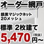 網戸 標準 網戸 銀黒マジックネット 20メッシュ 換算重量(kg)10 2枚建 幅300〜560mm/高さ300〜568mm__amido