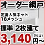 網戸 標準 網戸 定番人気ネット 18メッシュ 換算重量(kg)40 2枚建 幅731〜999mm/高さ1394〜1843mm__amido