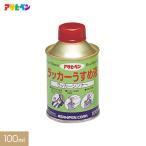 塗料 アサヒペン ラッカーシンナー ラッカーうすめ液 100ml*AP-TUS0006-1