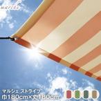 日よけ・シェード 工事不要のおしゃれな日よけ オーニング マルシェ ストライプ 巾180cm×丈180cm*BJ5101-15/BJ5101-85__as-1818-