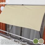 日よけ・シェード 工事不要のしっかり紫外線をカットする日よけ オーニング マルシェ 遮熱 プレーン 巾180cm×丈90cm*BJ5203-35/BJ5203-65__as-189-
