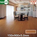 コルク  東亜コルク コルクフローリング 特殊樹脂ワックス仕上 ブラウン 150×900×5mm(4面面取加工)__aw-bf155