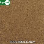コルク  東亜コルク コルクタイル 強化ウレタン仕上 カラー ダーク 300×300×3.2mm__cd-3