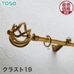 カーテンレール オーダー 5,300円〜 TOSO アンティーク調を気軽に楽しめる 「クラスト19」 全5カラー__ctrto-crast19