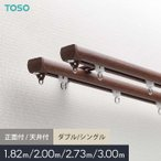 カーテンレール オーダー 1,800円〜 TOSO 機能性カーテンレール ネクスティ__ctrto-nex