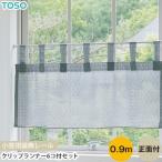 カーテンレール TOSO グレイス11 正面付(クリップランナー6コ付セット) 0.9m*CTR-626314-SR6/CTR-519784-SR6