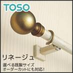 カーテンレール オーダー 14,250円〜 TOSO こだわりのアンティーク調 「リネージュ」 全2カラー__ctrto-linege