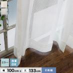 カーテン  機能性既製カーテンが安いミラーレースカーテン2枚組 ウォッシャブル 幅100cm×丈133cm*WH/GN__bc1002-133