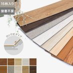 フローリング フローリング材 床材 『デコリカクリック 145×908×T4.5mm×15枚入り(約1.97平米)』 DIY リフォーム