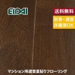 Yahoo!RESTAフローリング フローリング材 送料無料 床材 防音 抗菌 『EIDAI(エイダイ) 永大産業 ダイレクトエクセル45HW DXWP-BM (オーガニックブラウン色)』__dxwp-bm