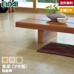 フローリング フローリング材 床材 『EIDAI 里床(ツキ板) 国産樺』