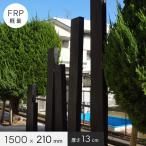エクステリア FRP軽量枕木(厚み13cm�